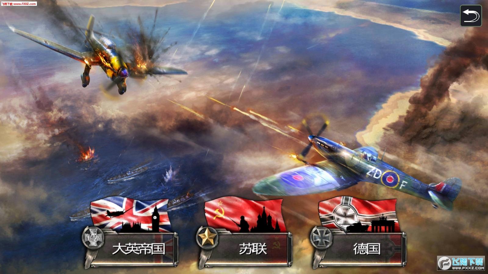 浴血战机二战空战最新手游1.1截图1