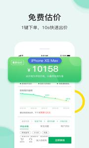 换换回收app手机版4.6.6截图1