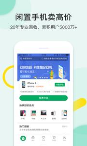 换换回收app手机版4.6.6截图0