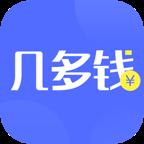 几多钱贷款app 2.3