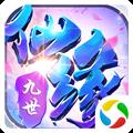 九世仙�安卓版 2.5.2