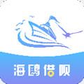 海鸥借呗app 1.1.3