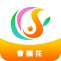 曹操花app 1.0