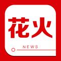 花火资讯app最新版 2.1.4