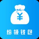 纷领钱包app最新版 v1.0.6