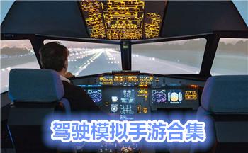 驾驶模拟手游合集