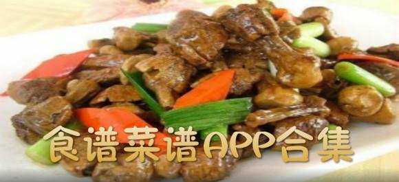 食谱菜谱APP合集_食谱菜谱APP推荐_食谱菜谱APP排行榜