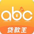 ABC贷款王app 1.0.14