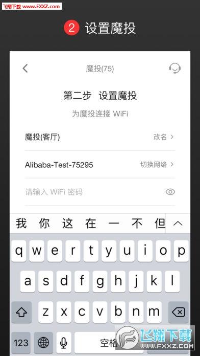 天猫魔投iOS版0.9.9截图1