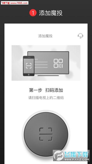 天猫魔投iOS版0.9.9截图0