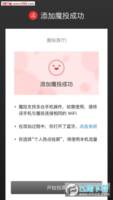 天猫魔投iOS版0.9.9截图3
