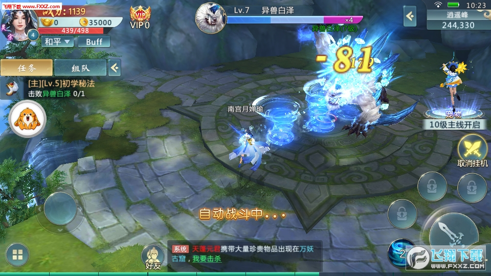 仙剑诛魔手机版2.6.0截图2