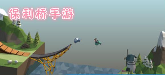 保利桥手游_保利桥免费版_保利桥游戏