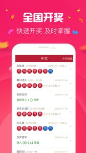 360彩票安卓版V2.2.50.1官方最新版截图0