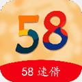 58速借app 1.0.2