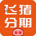 飞猪分期app1.1.12