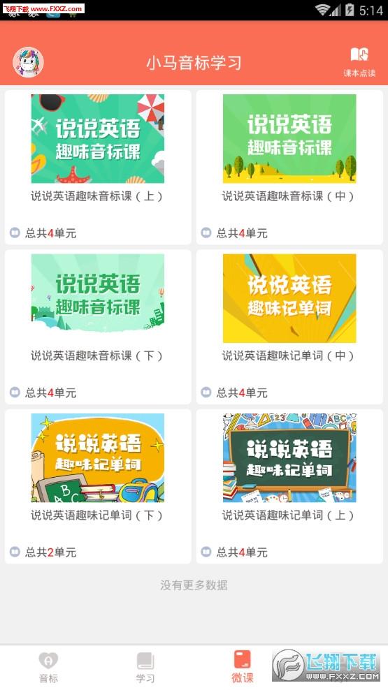 小马音标学习app1.3 手机版截图1