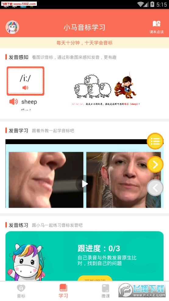 小马音标学习app1.3 手机版截图3