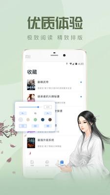 速更漫画小说app最新版1.2.1截图4
