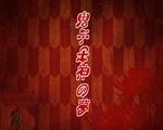 鬼子母神之梦中文版v1.03