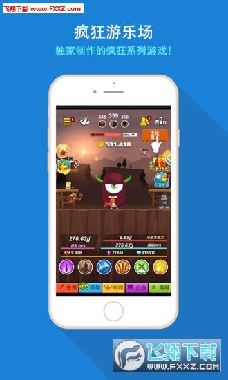 疯狂游乐场游戏平台1.2安卓版截图2
