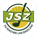 金手指吉他app v3.2