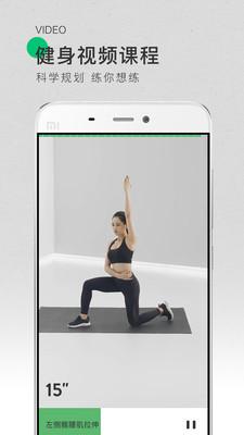 咕咚(跑步健身)appv8.32.0截图0