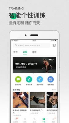 咕咚(跑步健身)appv8.32.0截图1