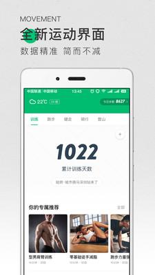 咕咚(跑步健身)appv8.32.0截图4