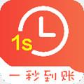 一秒到账app 1.0