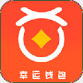 幸运钱包app 1.0.5