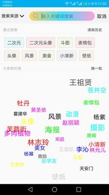 人人斗图手机版1.5.0截图1