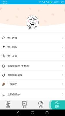 人人斗图手机版1.5.0截图3