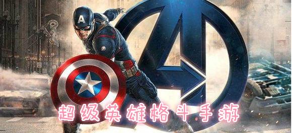超级英雄格斗手游合集_超级英雄格斗手游系列