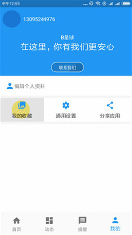 B星球appv1.0截图2