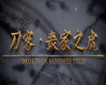 刀客:丧家之虎(DAOKER:A BANISHED TIGER)下载