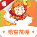 悟空花呗app 1.0.4