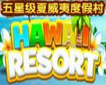五星级夏威夷度假村下载