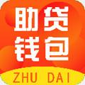 助贷钱包app 1.0.0