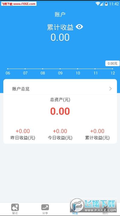 叮咚智还app最新版v1.0.9截图2
