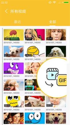 GIF转换大师app2.2.7截图4