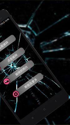 手机碎屏恶作剧1.0.7截图0