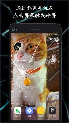 手机碎屏恶作剧1.0.7截图1