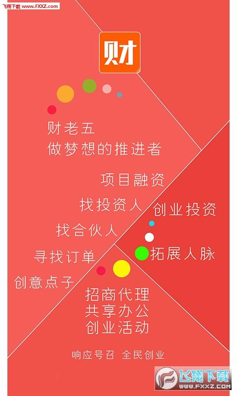 财老五appv1.1.2截图1