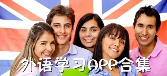 外语学习APP合集_外语学习APP推荐_好用的外语学习APP