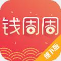 钱周周app 4.0.0
