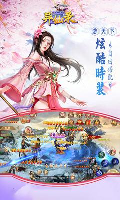 天剑异仙录3D安卓版1.0.2截图1