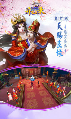 天剑异仙录3D安卓版1.0.2截图2