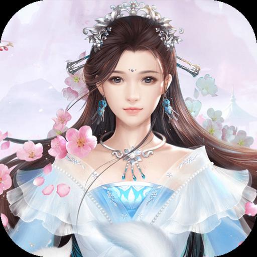 天剑异仙录3D安卓版1.0.2