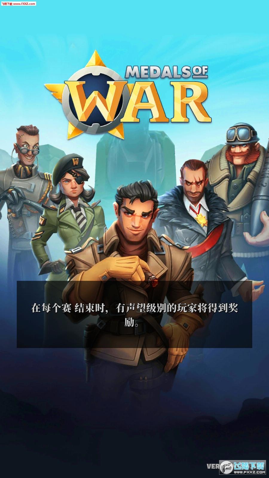 战争奖章安卓版1.6.1截图1